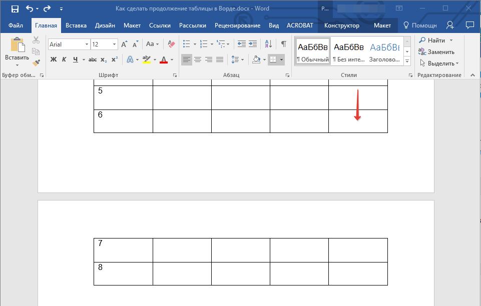 Таблица перед переносом в Word