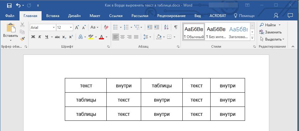 Таблица выровнена в Word