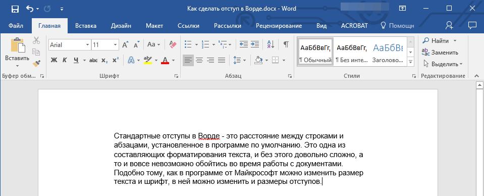 Текст с измененными отступами в Word