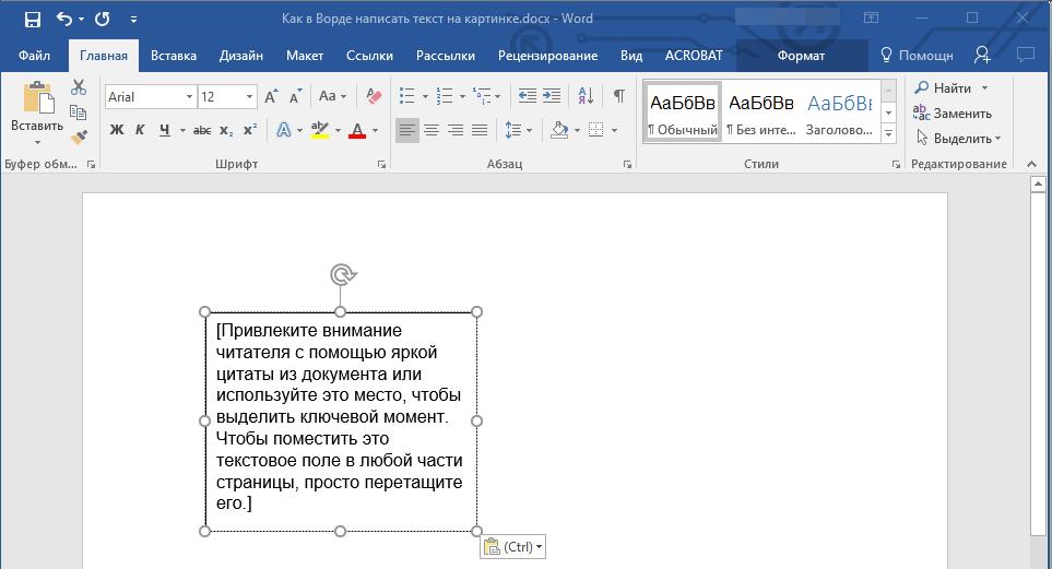 Нарисовать картинку с текстом онлайн