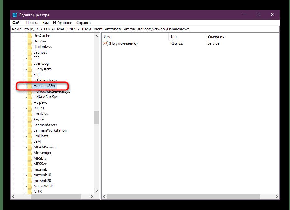 Удаления всех значений Hamachi в редакторе реестра
