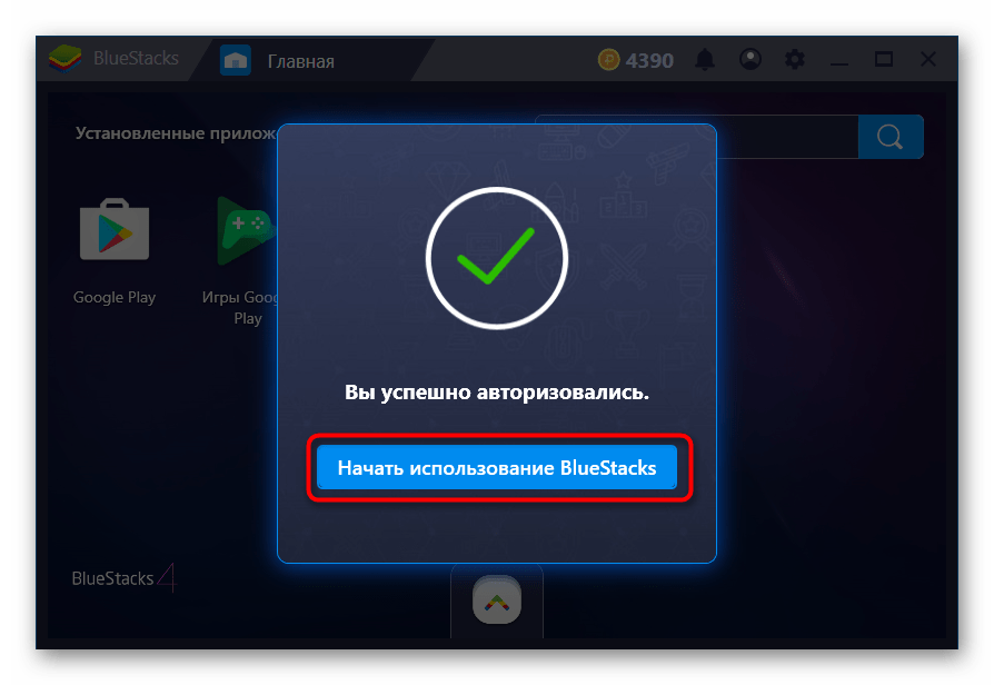 Успешная авторизация в Google через BlueStacks
