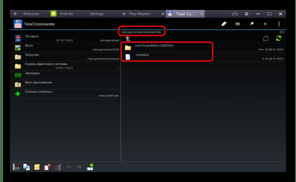 Установка кэша для приложений в эмуляторе BlueStacks