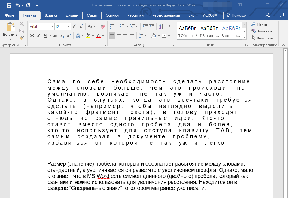 Увеличенный интервал между словами в Word