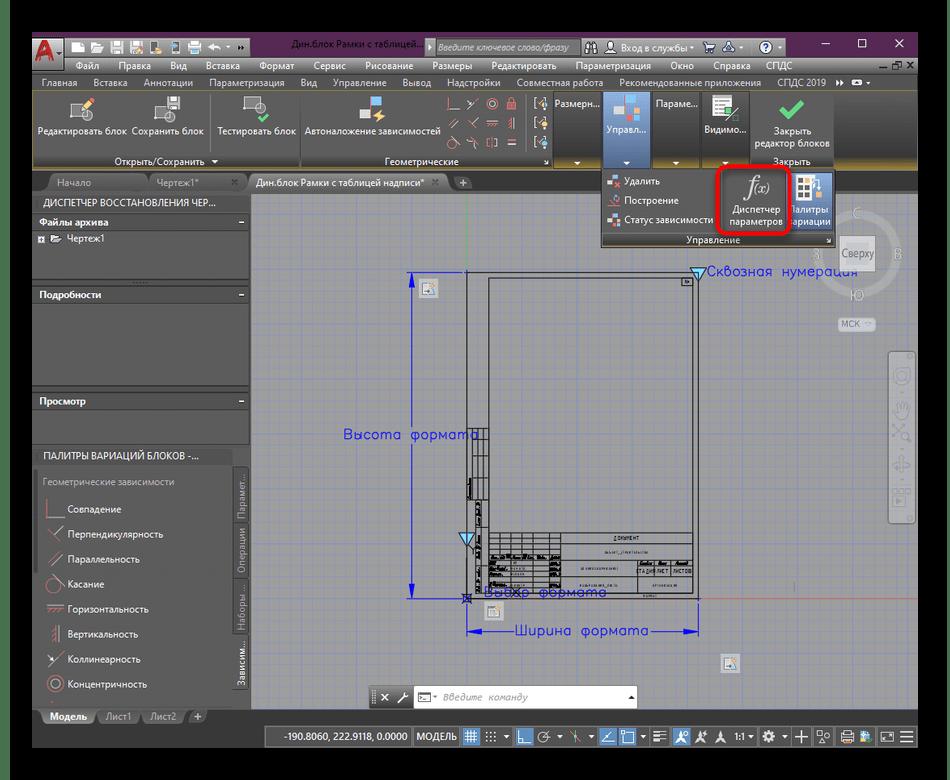 Включение отображения панели параметров рамки в AutoCAD