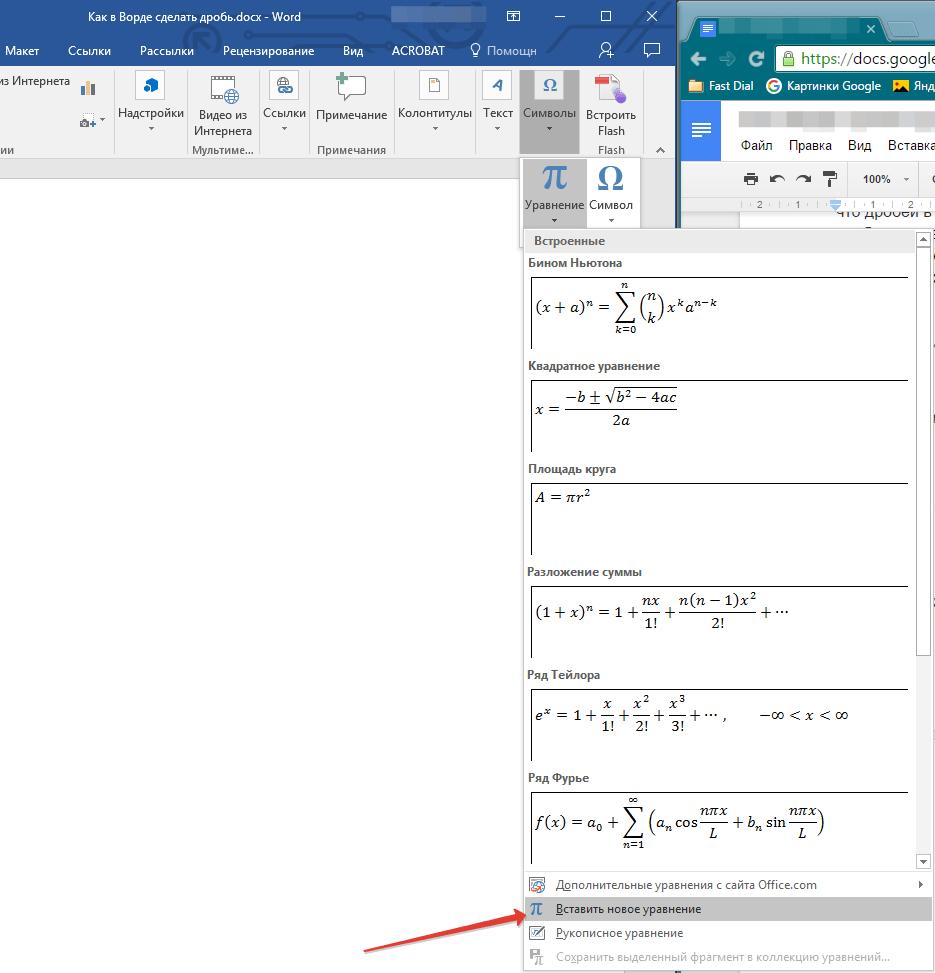 Вставить новое уравнение в Word