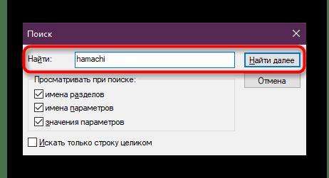 Ввод названия Hamachi в редакторе реестра