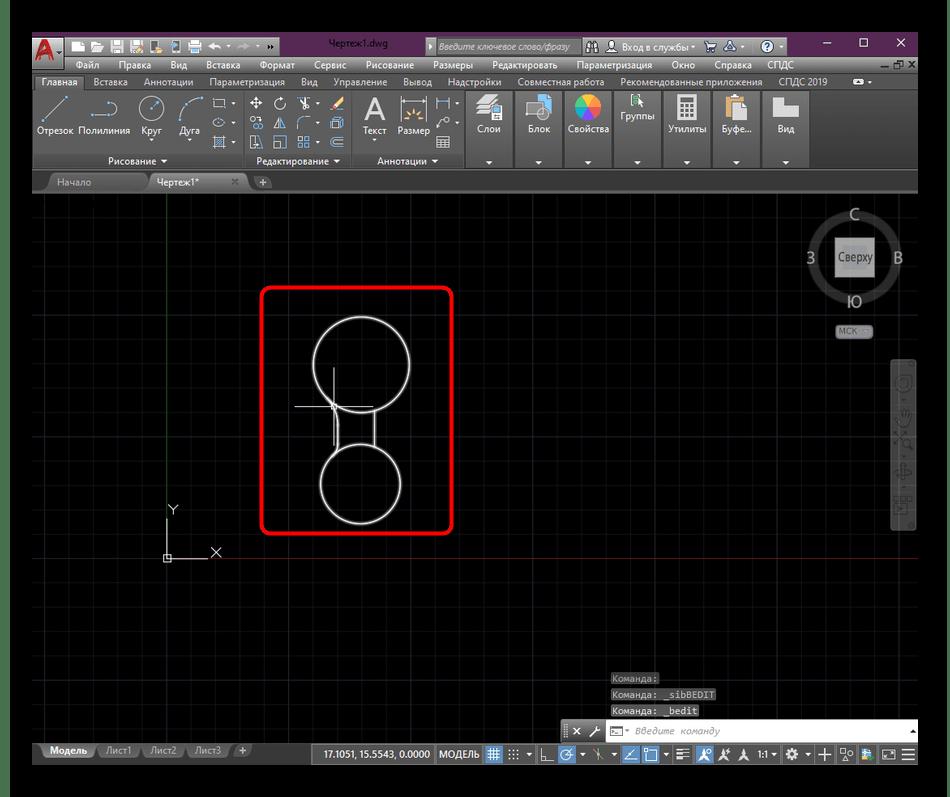 Выбор блока для перехода в редактор в программе AutoCAD