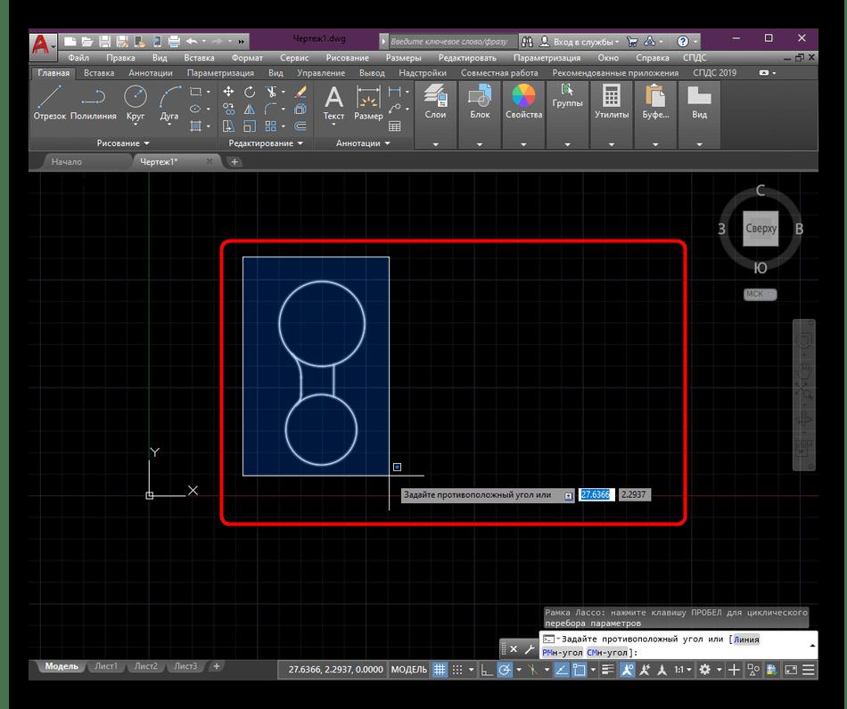 Выбор элементов для создания простого блока в AutoCAD