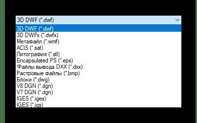 Выбор формата файла для экспорта проекта в AutoCAD