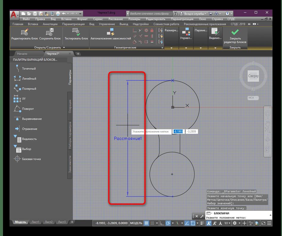 Выбор маркера для определенного блока в программе AutoCAD