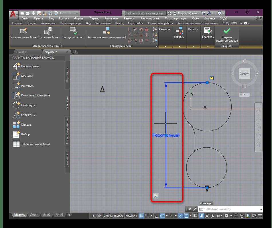 Выбор параметра для редактирования в программе AutoCAD