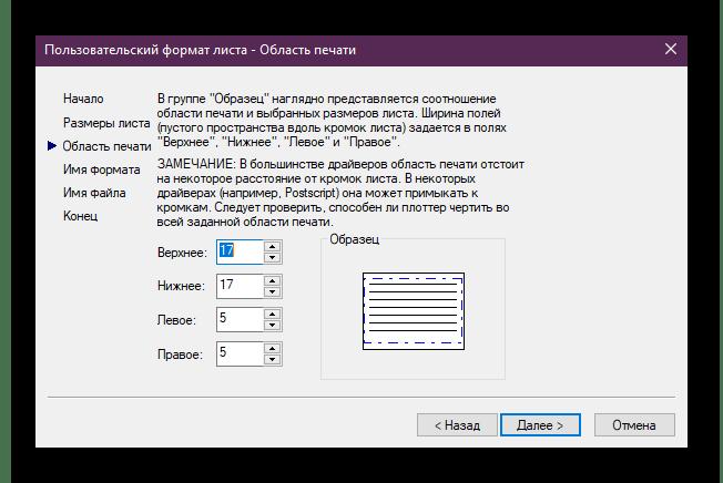 Выбор полей для нового листа в программе AutoCAD