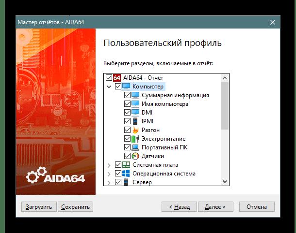 Выбор разделов для создания отчета в AIDA64
