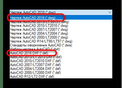 Выбор стандартного формата файлов для сохранения чертежа в AutoCAD