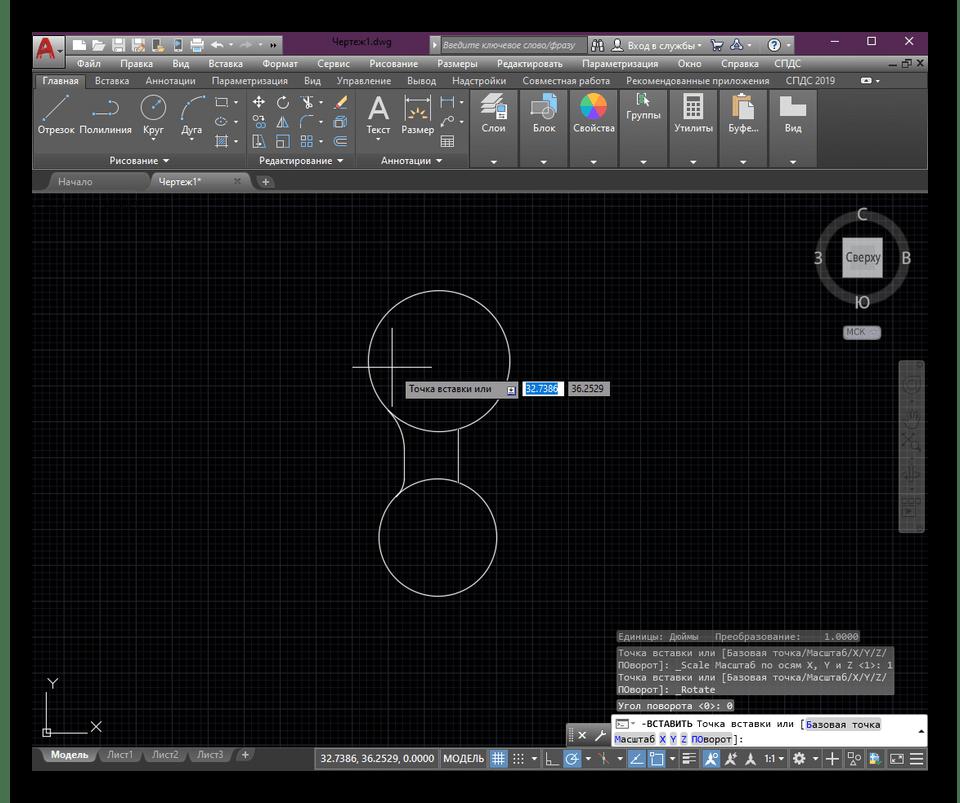 Выбор точки на чертеже для вставки динамического блока в AutoCAD