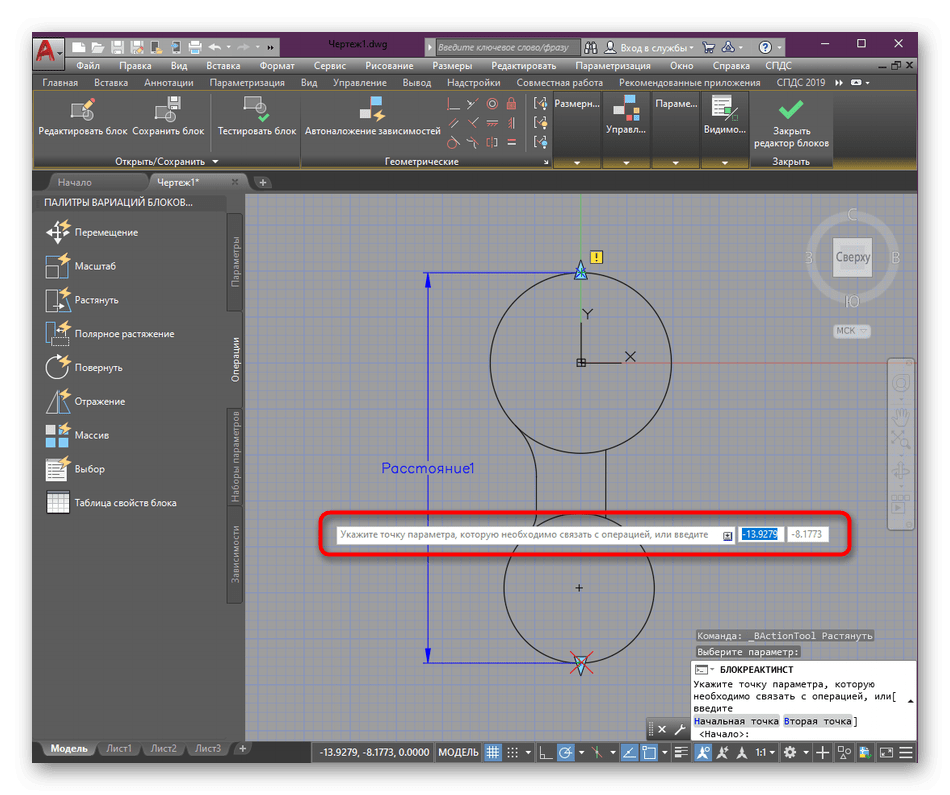 Выбор точки параметра для связывания с операцией в программе AutoCAD
