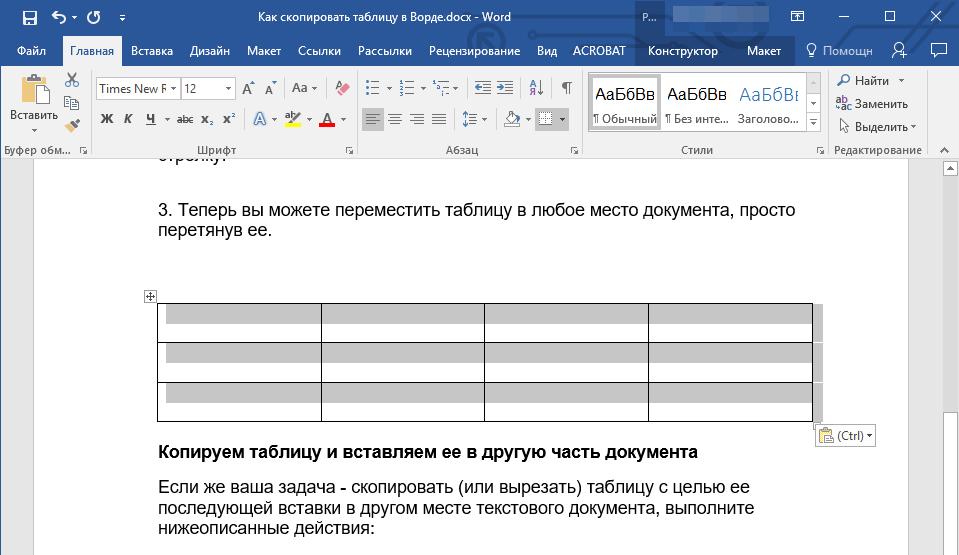 Выделенная таблица в Word