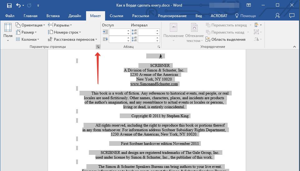 Выделить открыть параметры страницы в Word
