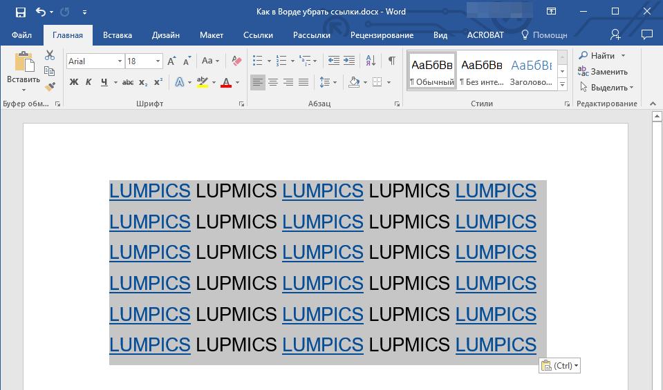 Выделить весь текст в Word