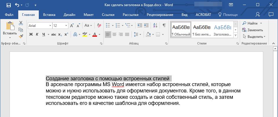 Выделить заголовок в Word