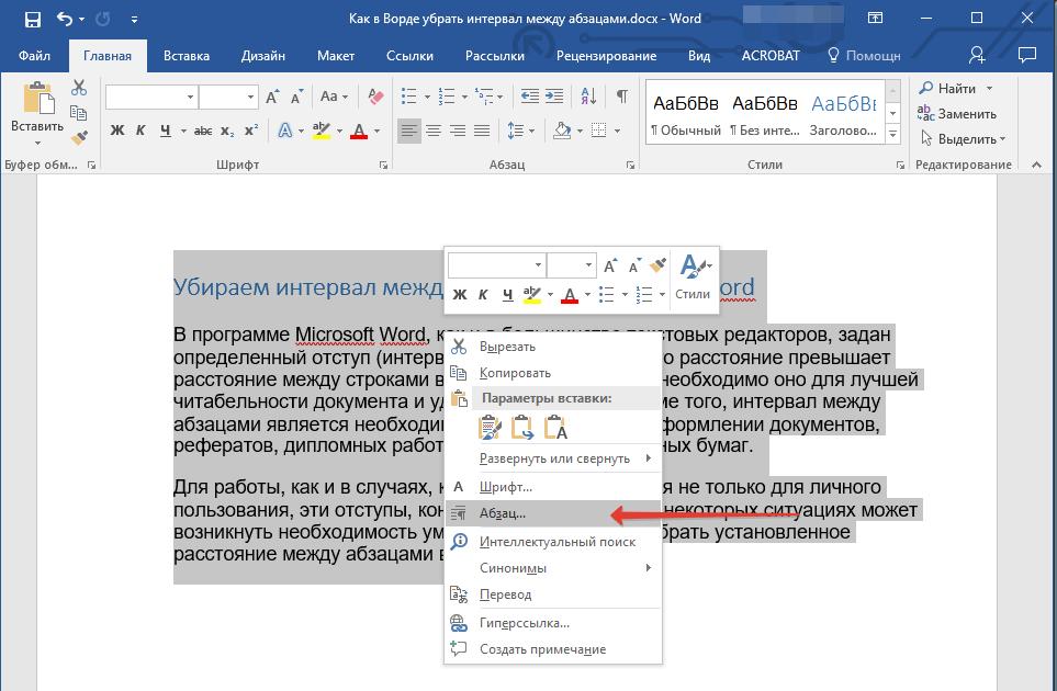 Вызов контекстного меню в Word