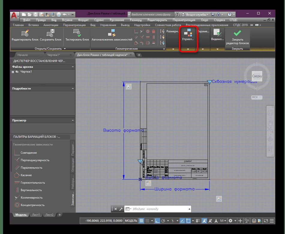 Вызов панелей управления в редакторе блоков программы AutoCAD