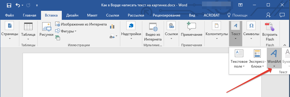 WordArt в Word