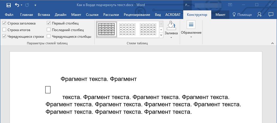 Ячейка добавлена в Word