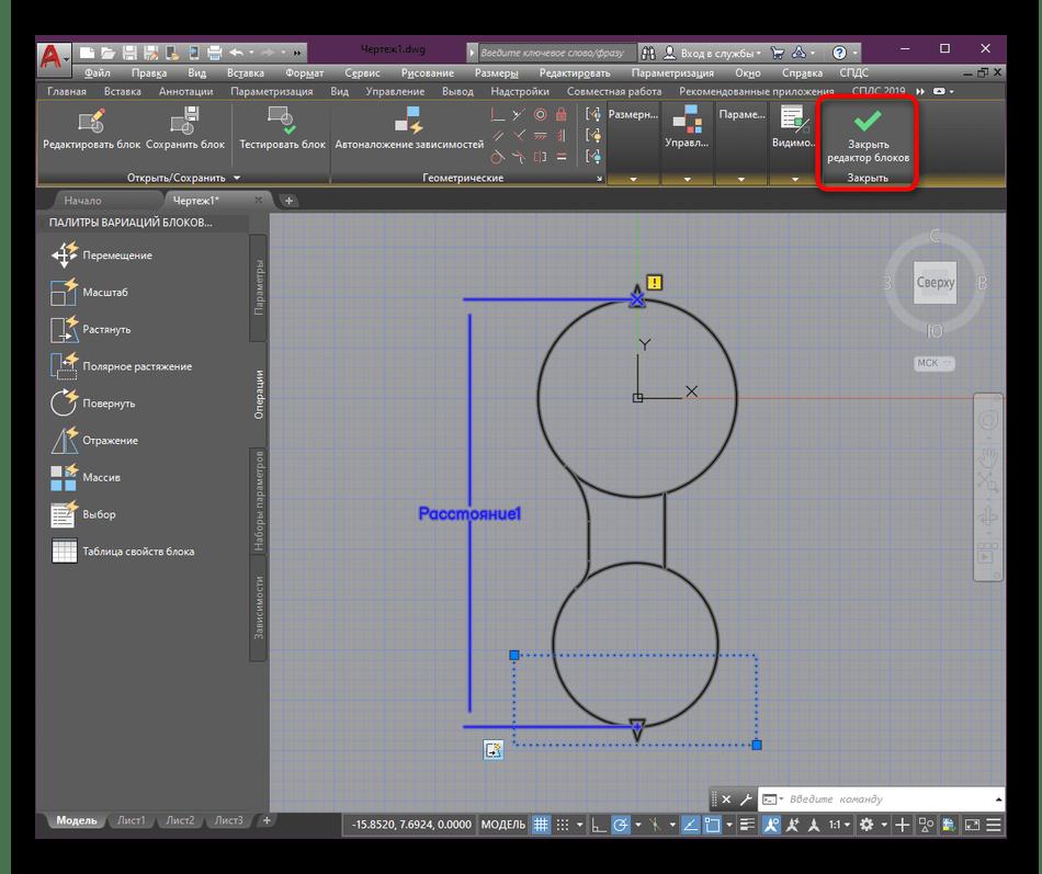 Закрытие редактора блоков после создания параметров и операций в AutoCAD