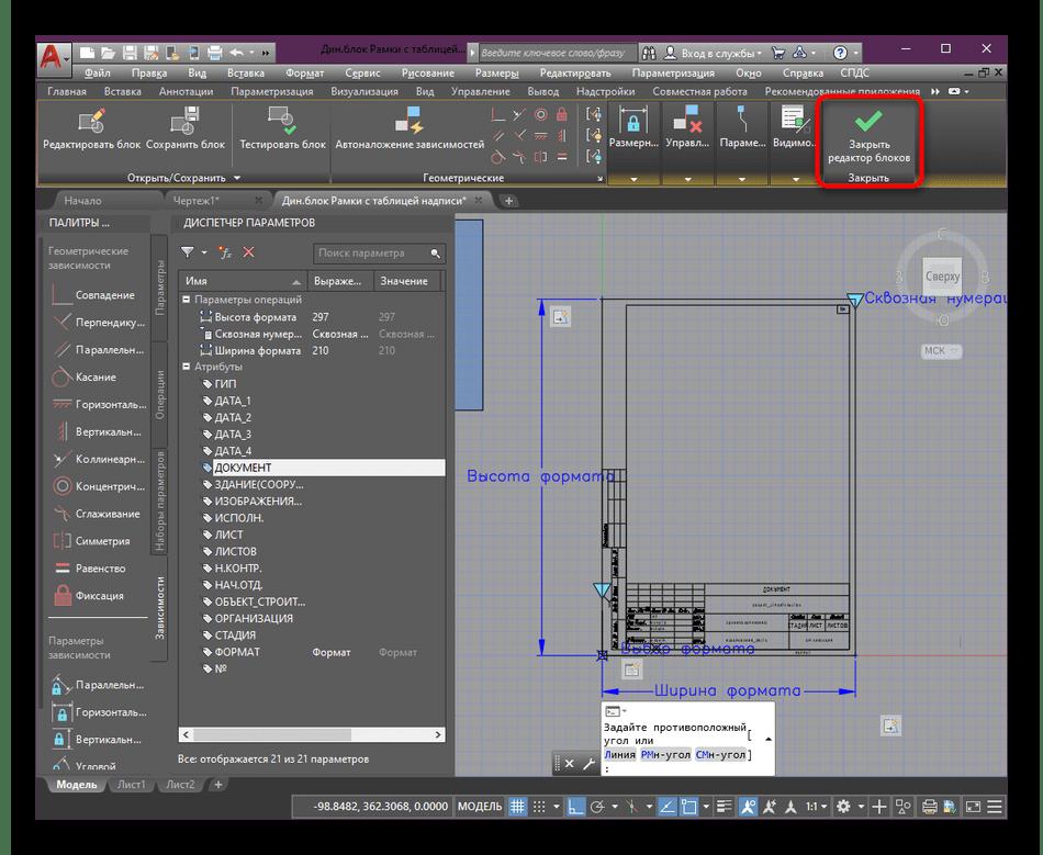 Закрытие редактора блоков в программе AutoCAD