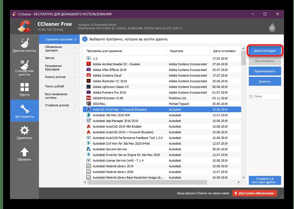 Запуск операции удаления AutoCAD в программе CCleaner