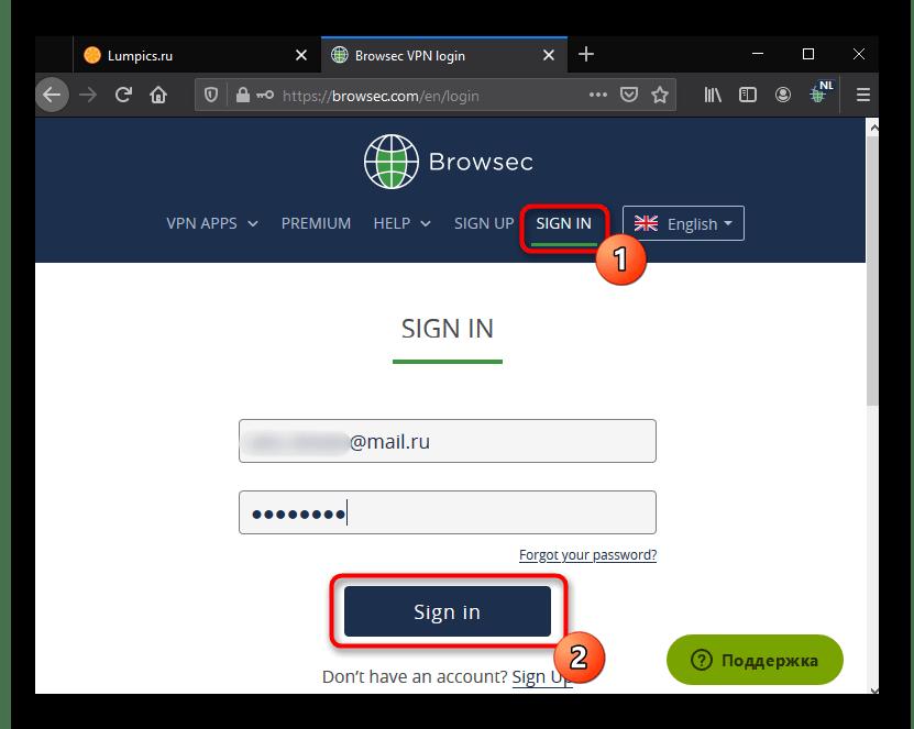 Авторизация на сайте Browsec после регистрации