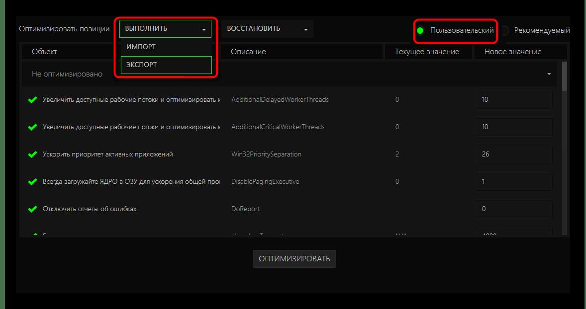 Экспорт текущих настроек в Razer Game Booster