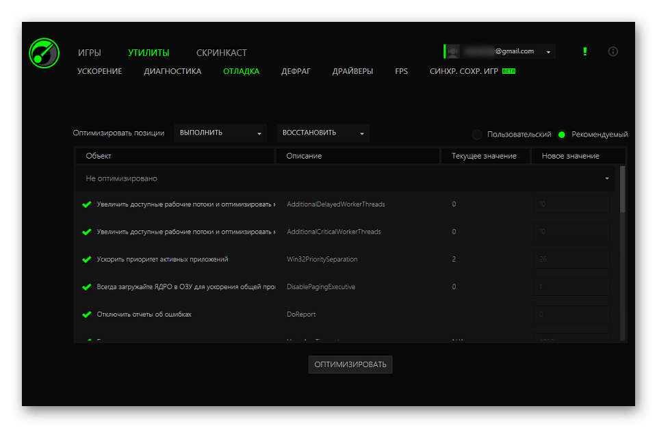 Инструмент отладки в Razer Game Booster