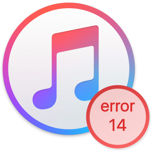 iTunes ошибка 14