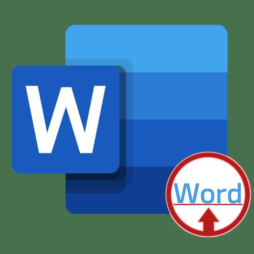 Как убрать подчеркивание в Microsoft Word