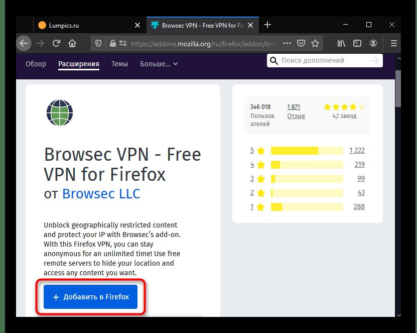 Кнопка установки расширения Browsec для Mozilla Firefox