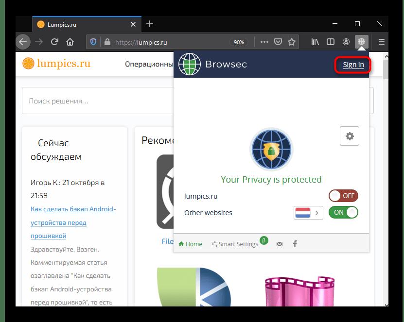 Кнопка входа в личный кабинет в Browsec для Mozilla Firefox
