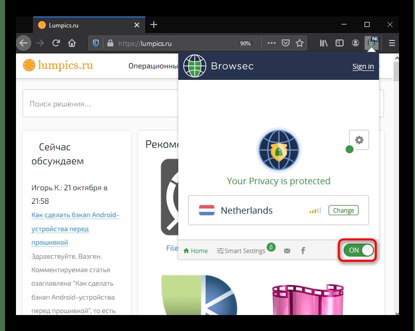 Кнопка включения и отключения работы расширения Browsec для Mozilla Firefox