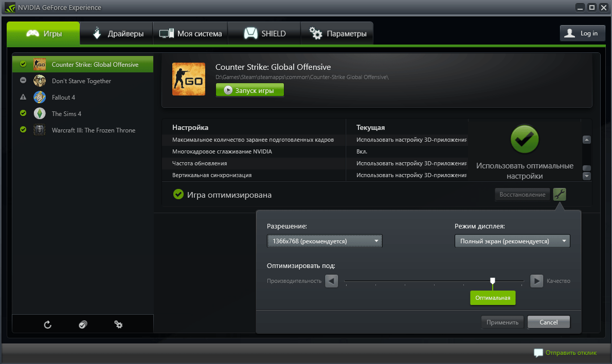 оптимизация игр в nVidia GeForce Experience