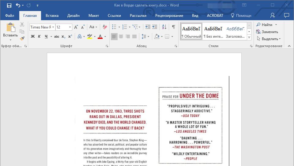 открытый документ в Word