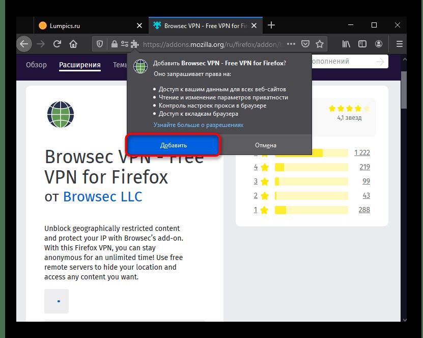 Подтверждение установки расширения Browsec для Mozilla Firefox