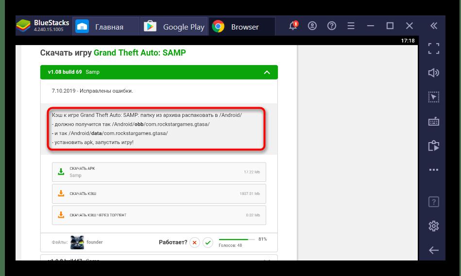 Проверка информации о месте распаковки кеша приложения на сайте его загрузки перед установкой в BlueStacks