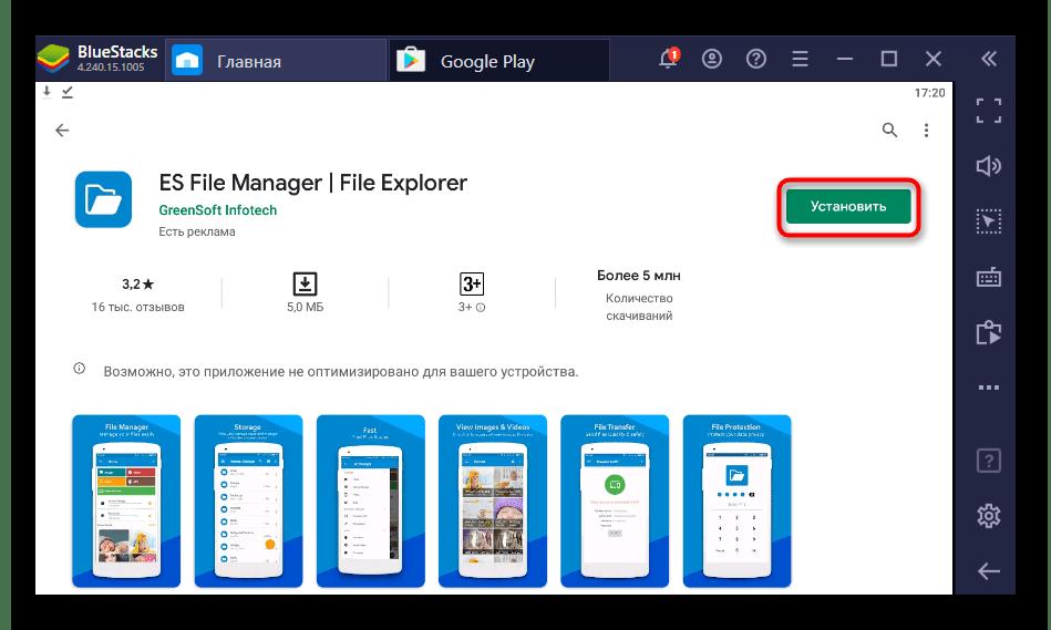 Скачивание файлового менеджера для дальнейшей работы с кешем приложения в BlueStacks