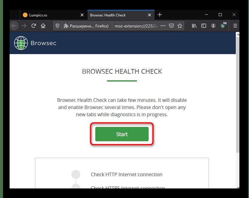 Старт проверки Browsec для Mozilla Firefox на работоспособность