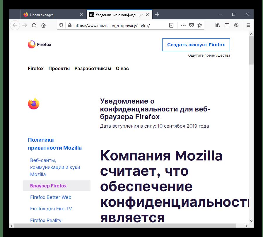 Успешный запуск браузера Mozilla Firefox после полного сброса настроек