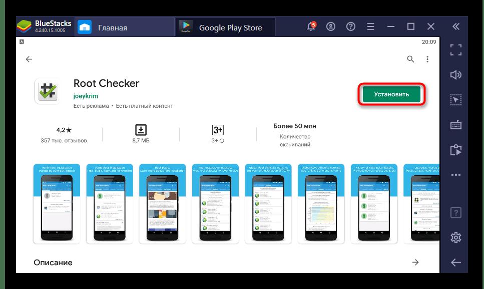 Установка приложения для проверки рут-прав в BlueStacks