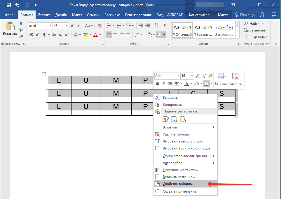 вызвать свойства таблицы в Word