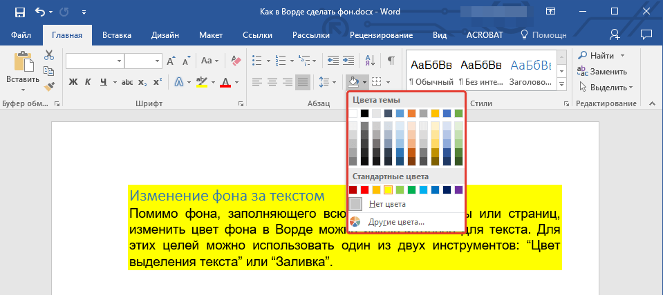 Как сделать картинку с фоном и текстом, фото